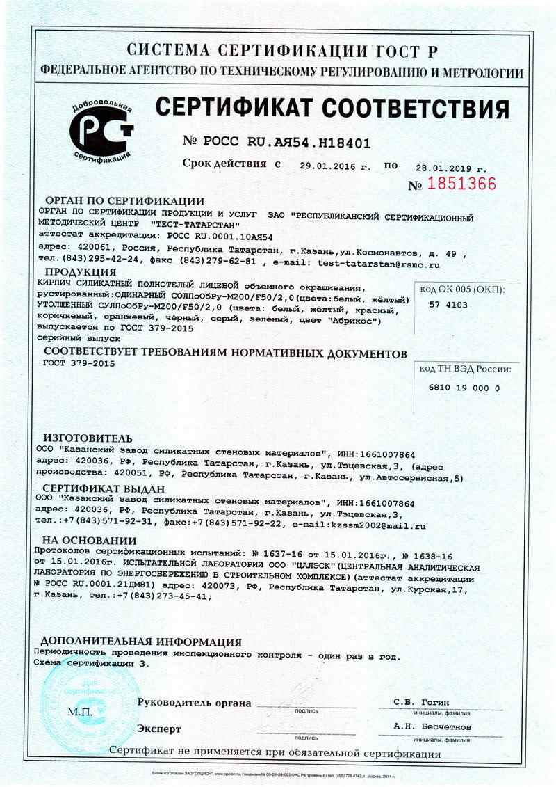 Кирпич силикатный полуторный рядовой, размеры 250 х 120 х 88 мм.